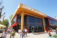 """Торгово-развлекательный центр  """"Алиса"""""""