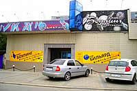 Боулинг-клуб Субмарина