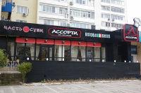 """Ресторан """"Ассорти"""""""